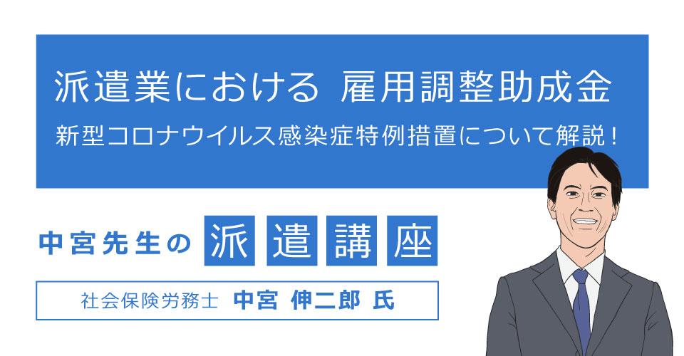 派遣業における 雇用調整助成金 新型コロナウイルス感染症特例措置について解説!