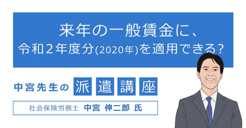 来年の一般賃金に、令和2年度(2020年)の一般賃金を適用できる?