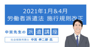 【2021年】労働者派遣法 施行規則改正