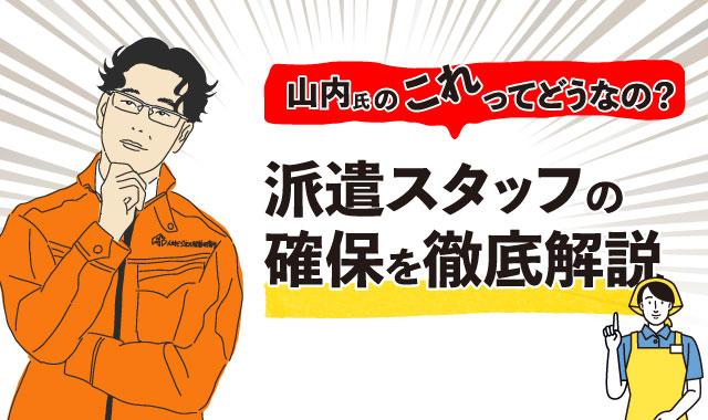 【派遣会社必見】<コンサルタント山内氏が解説>派遣スタッフの確保