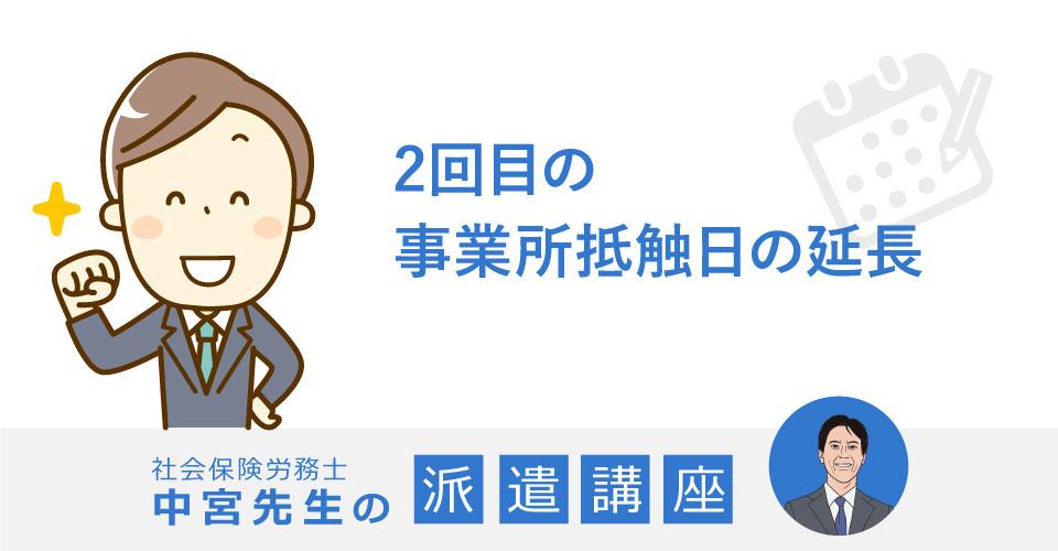 2回目の事業所抵触日の延長【注意点と方法】