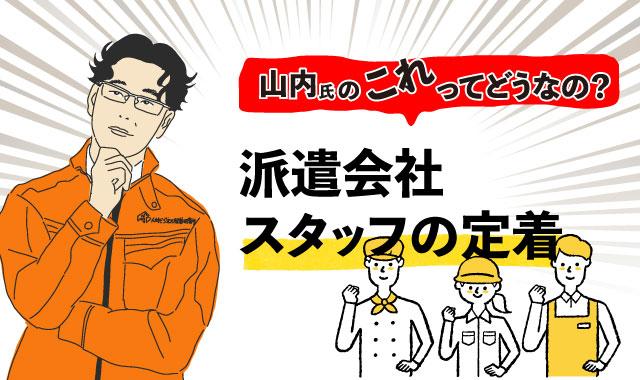 【派遣会社必見】<コンサルタント山内氏が解説>派遣スタッフの定着