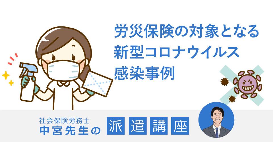 労災保険の対象となる新型コロナウイルス感染事例